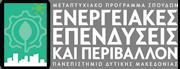 ΠΜΣ Ενεργειακές Επενδύσεις και Περιβάλλον – Πανεπιστήμιο Δυτικής Μακεδονίας